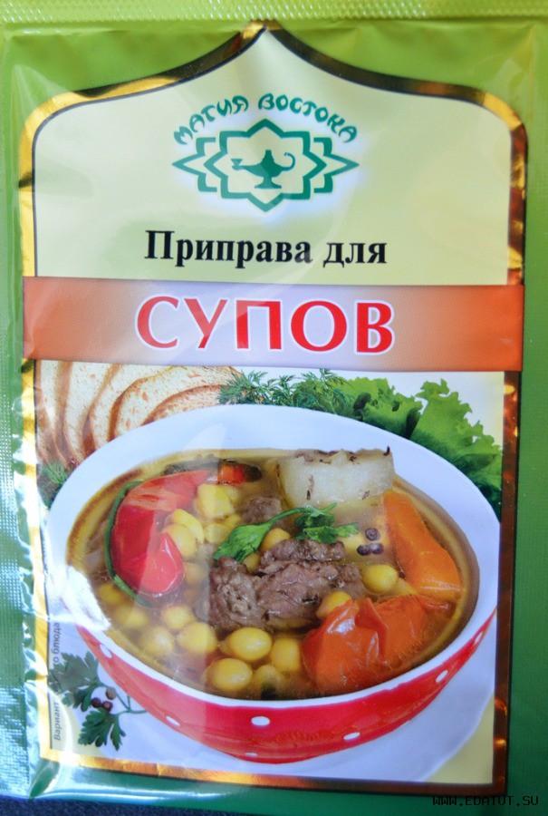 Приправы для супа своими руками 41